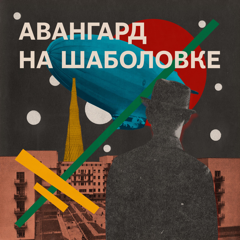 Авангард на Шаболовке.  Гид по архитектуре