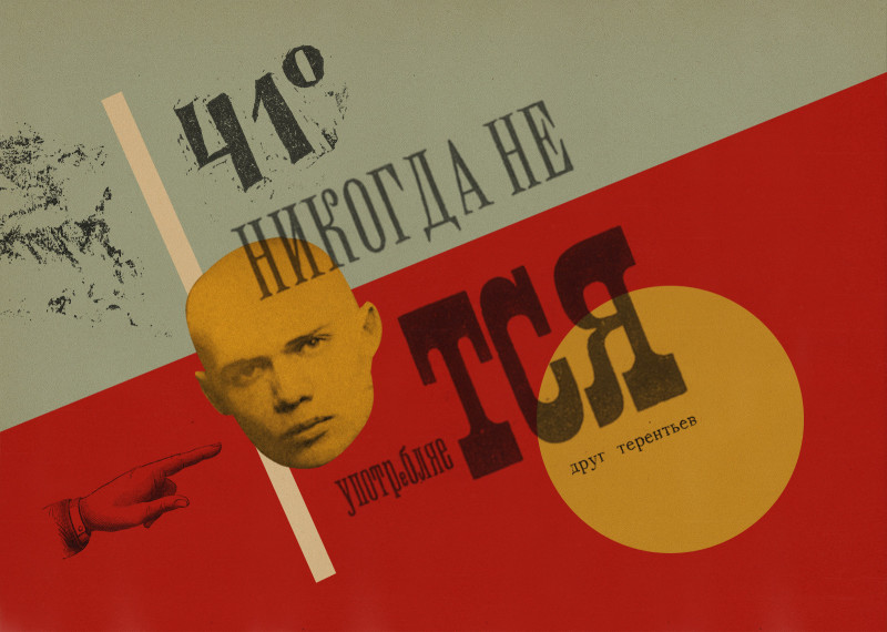 Игорь Терентьев: заумь, монтаж и театр