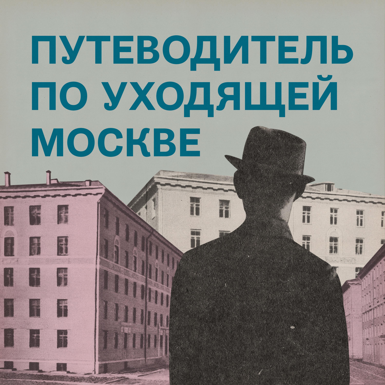 Путеводитель по уходящей Москве